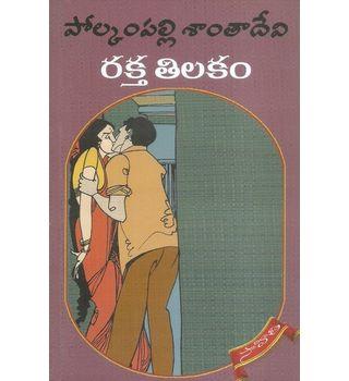Raktha Tilakam