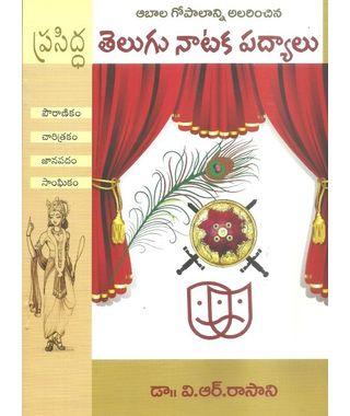 Prasiddha Telugu Nataka Padhyalu