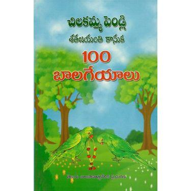 100 Bala Geyalu