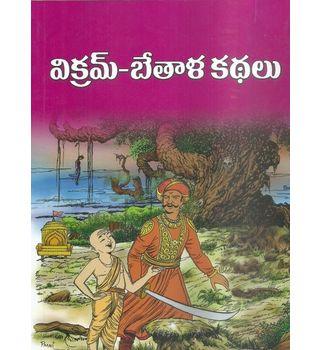 Vikram- Bhethal Kathalu
