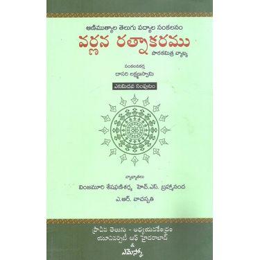 Varnana Ratnakaramu 8