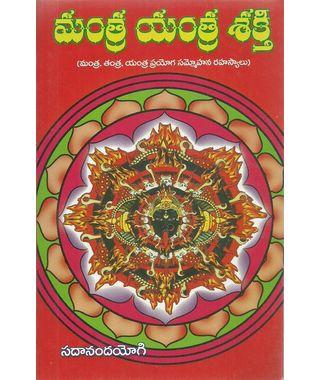 Mantra Yantra Sakthi