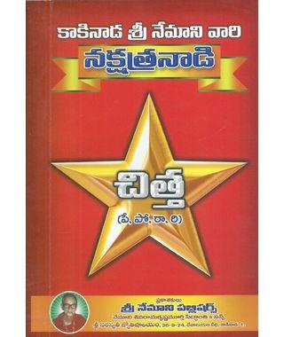 Nakshatranadi- Chittha