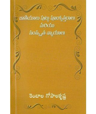 Jatheyalu, Puttupurvotharalu, Samsrutha Nyayalu