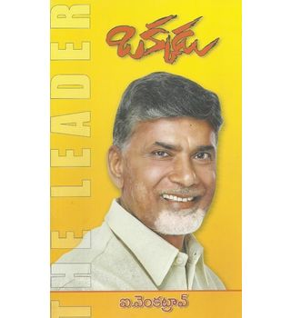 Okkadu (The Leader)