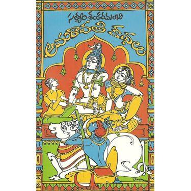 Amaravathi kadhalu