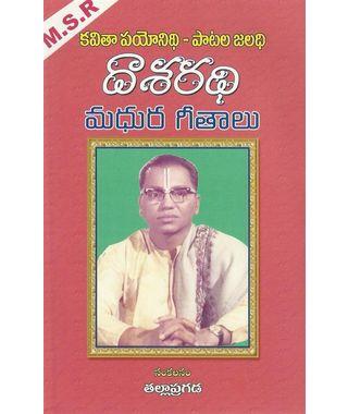 Dasaradi Madhura Geethalu