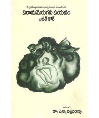 Viraamamerugani Payanam