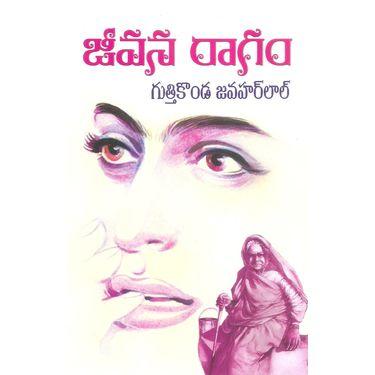 Jeevana Raagam