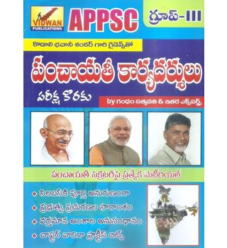 Panchayat Secretary