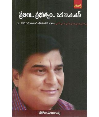 Prajalu Prabhutvam Oka I. A. S