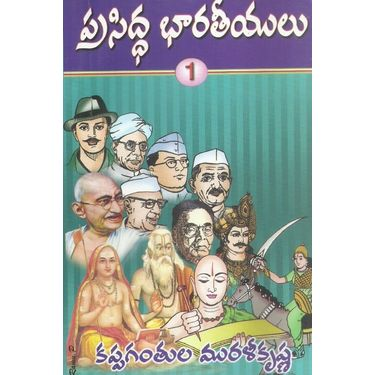 Prasiddha Bharatheeyulu- 1, 2