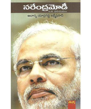 Narendra Modi Oka Parichayam