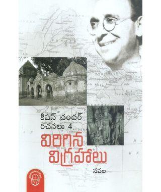Virigina Vigrahalu