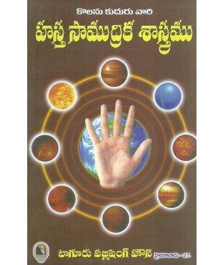 Hastha Samudrika Sastramu