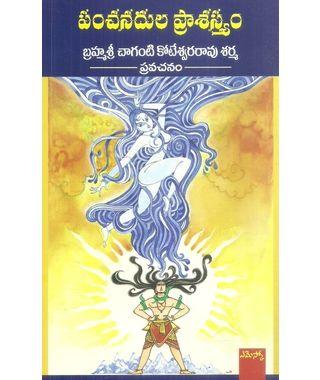 Panchanadula Praasastyam