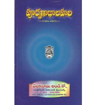 Purva Gadhalahari