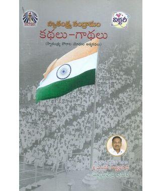Swatantrya Sangramam Kathalu- Gadhalu
