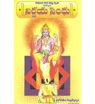 Nirnaya Sindhu