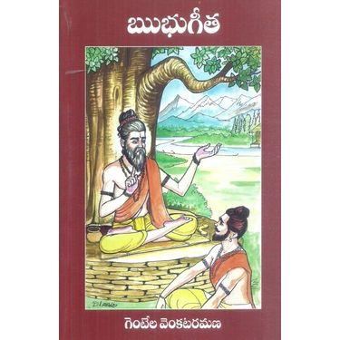 Rubhu Geeta