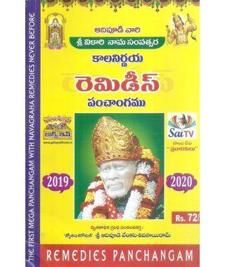 Kalanirnaya Remedies Panchangamu 2019- 2020