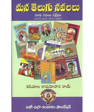 Mana Telugu Navalalu