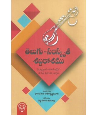 Telugu Samskrutha Sabdakosamu