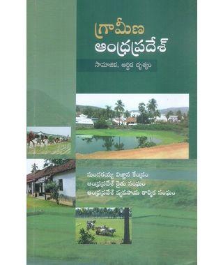 Grameena Andhrapradesh
