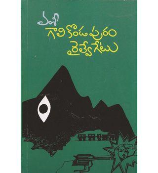 Gali kondapuram Railwaygate
