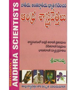 Andhra Sastravethalu