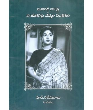 Mahanati Savithri Vendi Terepai Vennela Santhakam