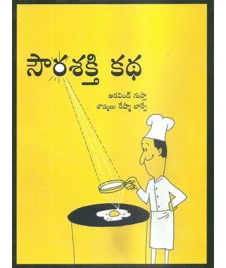 Soura Shakthi
