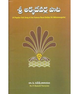Sri Akkadevarla Paata