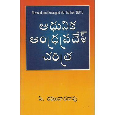 Aadhunika Andhra Pradesh Charitra
