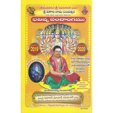 Bhavishya Panchangamu 2019- 2020