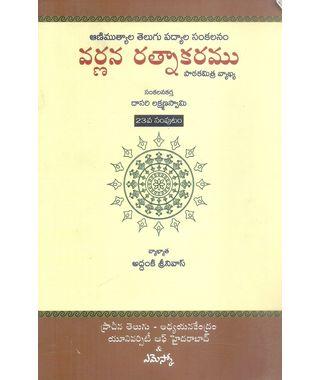 Varnana Ratnakaramu 23