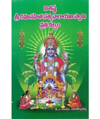 Visishta Sri Ramasahitha Satyanarayana Swamy Vratakalpam