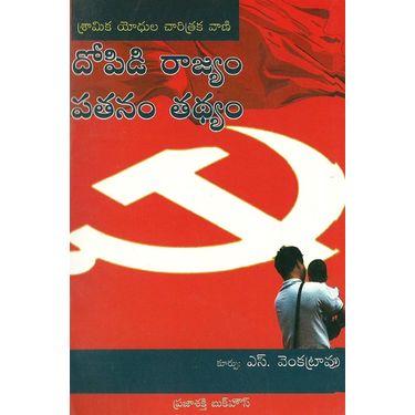 Dopidi Rajyam Patanam Thadyam