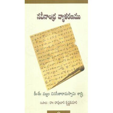 Naveenaandhra Vyakaranam