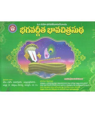 Bhagavad Geetha Bhava Chitrasudha