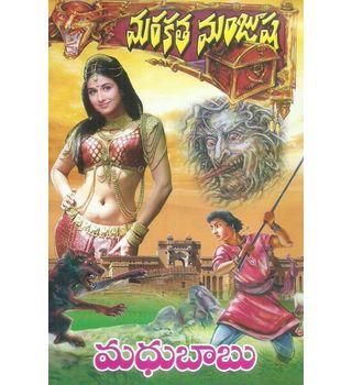 Marakatha Manjusha- 1 & 2