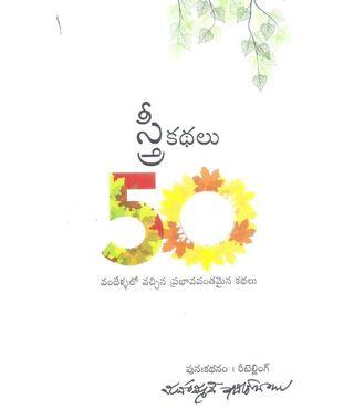 Stree Kathalu 50