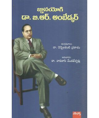 Jnaanayogi Dr. B. R. Ambedkar