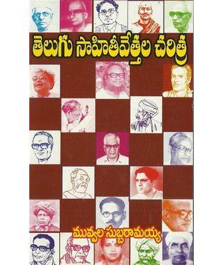 Telugu Sahithivethala Charitra