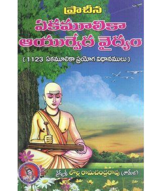 Prachina Ekamulika Ayurveda Vaidhyam