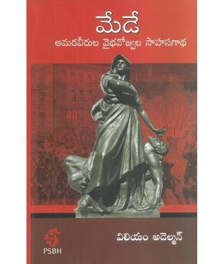May Day Amaraveerula Vaibhavoojwala Sahasa Gadha