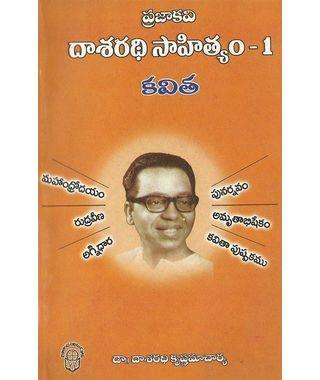 Dasaradhi Sahithyam 1