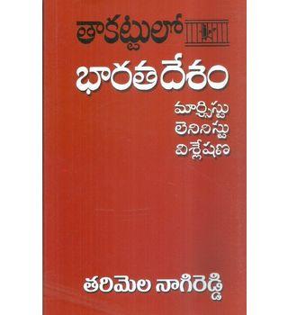 Takattulo Bharata Desam