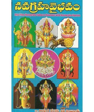 NavaGraha Vaibhavam