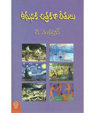 Adhunika Chitrakala Reethulu
